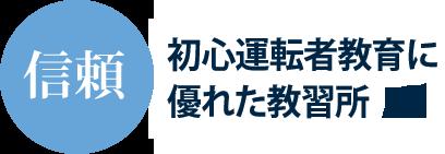 ... 市で免許取得は飯田自動車学校